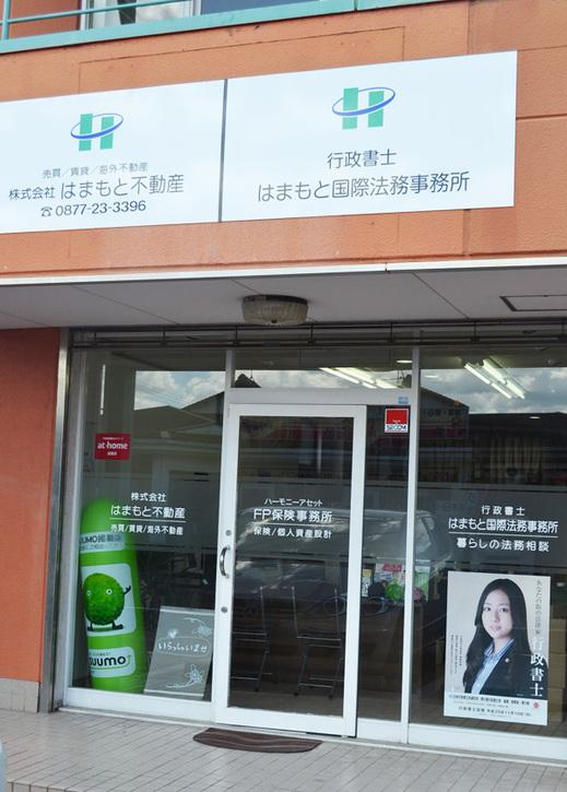 Hamamoto office.JPG