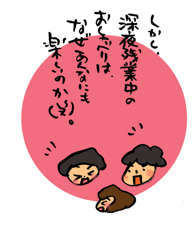 コラム挿絵_残業.jpg